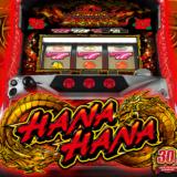 『ツインドラゴンハナハナ-30』スペック解析情報