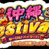 もっと!沖縄フェスティバル‐30ロゴ