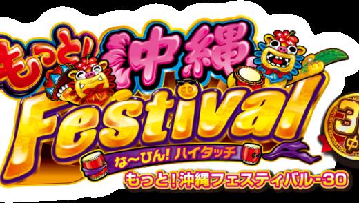 『もっと!沖縄フェスティバル‐30』スペック解析情報