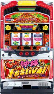 もっと!沖縄フェスティバル‐30筐体