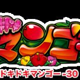 ドキドキマンゴー30Φロゴ