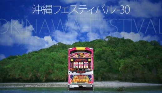 『沖縄フェスティバル‐30』スペック解析情報