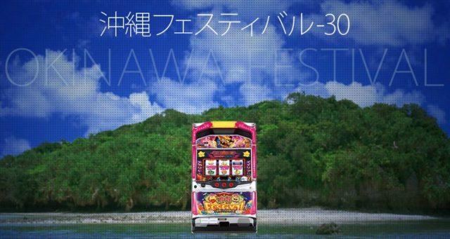 沖縄フェスティバル‐30ロゴ