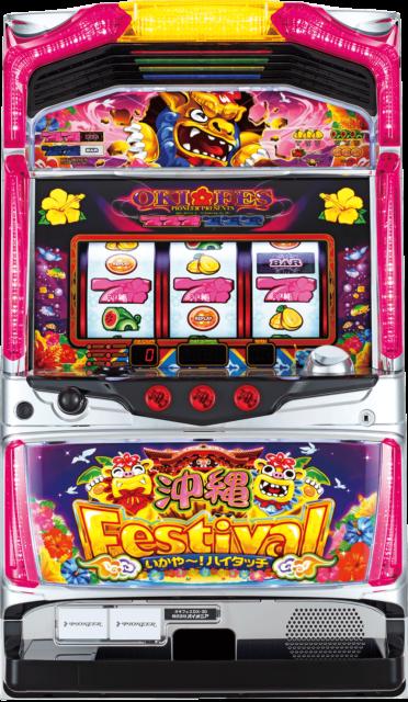 沖縄フェスティバル‐30筐体