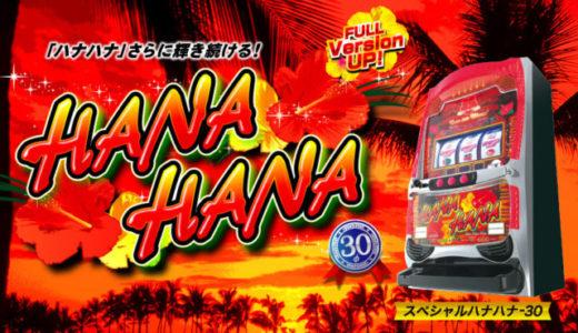 『スペシャルハナハナ-30』スペック解析情報