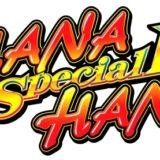 スペシャルハナハナ2‐30トップ