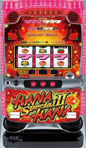 スペシャルハナハナ2‐30筐体