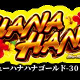 ニューハナハナゴールド30ロゴ